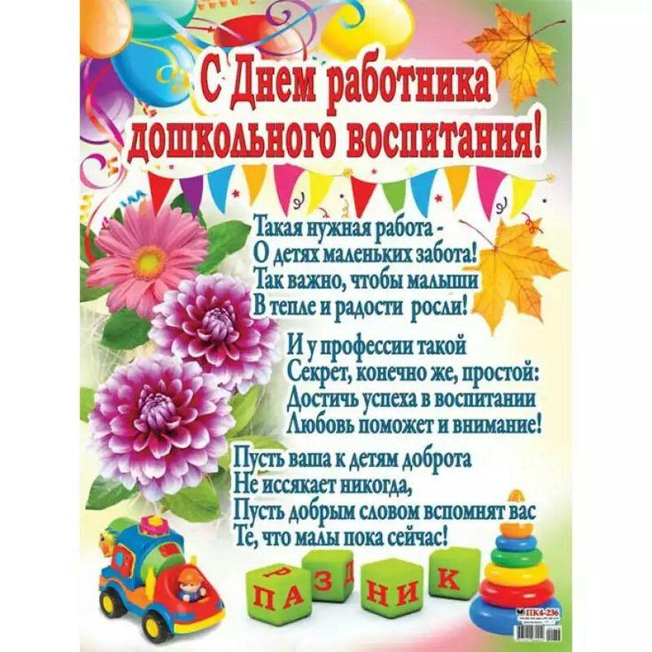 Поздравления с днем воспитателя заведующего детским садом