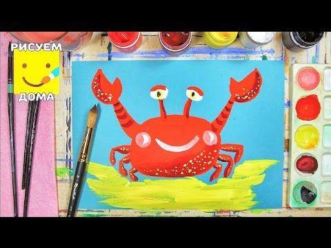 Как нарисовать краба - урок рисования для детей от 3 лет, гуашь,  рисуем дома поэтапно - YouTube