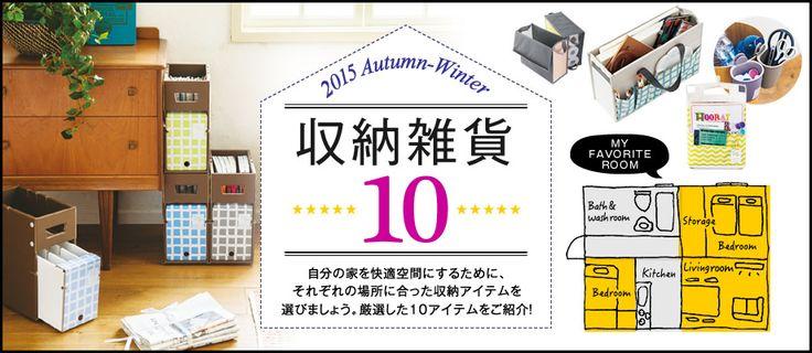 2015 Autumn-Winter 収納雑貨10 自分の家を快適空間にするために、それぞれの場所に合った収納アイテムを選びましょう。厳選した10アイテムをご紹介!
