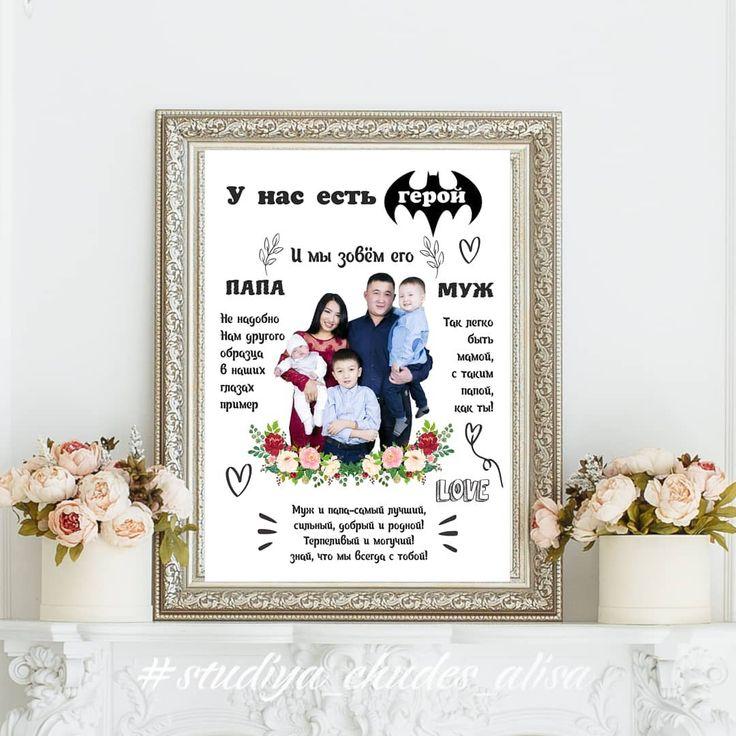 Постер для папы и мужа шаблоны для создания, дню рождения