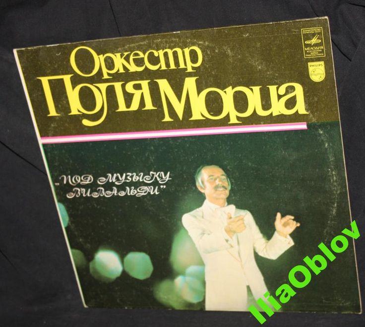 LP ПОЛЬ МОРИА - Под музыку Вивальди
