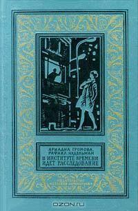 В Институте Времени идет расследование — Ариадна Громова, Рафаил Нудельман. Детская литература, 1973