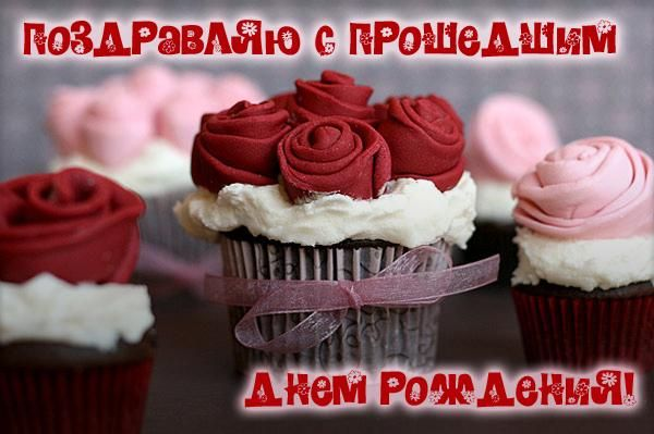 Красивая открытка поздравление с прошедшим Днем рождения Розочки