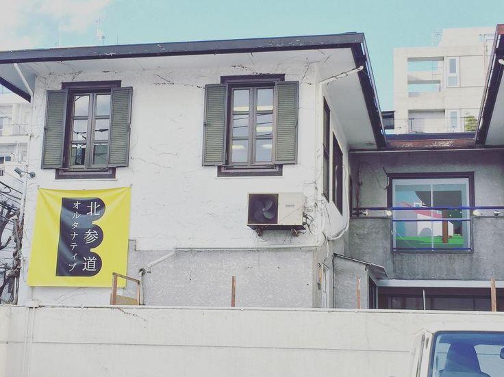 #北参道オルタナティブ というタイトルの展示を見てきました流行りの廃ビル活用系イベントでもその割にはノーマルな作品が多かったというかせっかくの廃ビルを活かせてない感は否めずもちろん面白い作品もありましたけども #1日1アート #廃ビル #everydayart #art