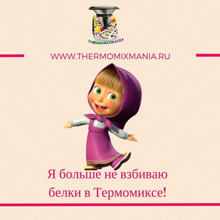 Я больше не взбиваю белки в ТМ! http://thermomixmania.ru/  #термомиксмания #рецептыТермомикс #thermomixmania #RezeptiThermomix #thermomix #термомикс #thermomix #рецепты #TM5 #TM31 #thermomixtm31 #термомикс31 #термомикс5 #thermomix5