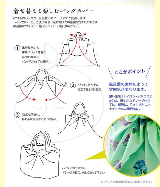 風呂敷「レインカバー」の包み方。折り紙の手法を用いて、風呂敷のテーブルナプキンを作ってみましょう。