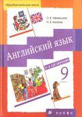 О.В.Афанасьева, И.В.Михеева. Английский язык. 9 класс