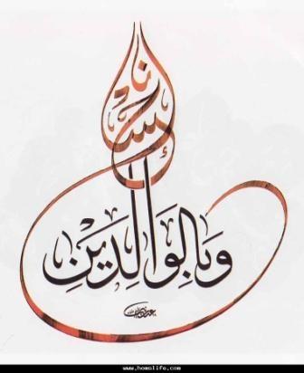 وبالوالدين إحسانا #Arabic #Calligraphy