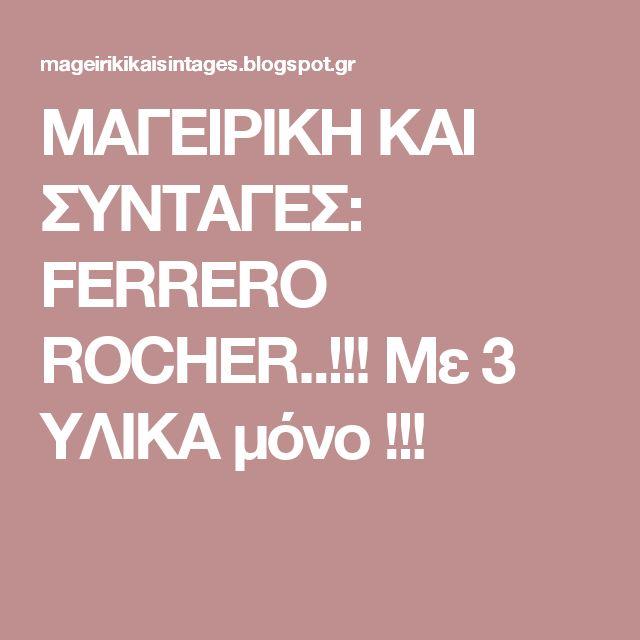 ΜΑΓΕΙΡΙΚΗ ΚΑΙ ΣΥΝΤΑΓΕΣ: FERRERO ROCHER..!!! Με 3 ΥΛΙΚΑ μόνο !!!