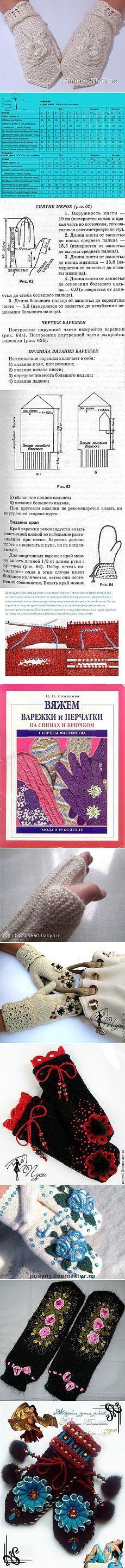 Маргарита Боркина: Вязание - варежки, перчатки, митенки   Постила