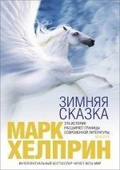 Марк Хелприн— «Зимняя сказка»