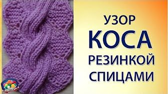 """Dual Cable Stitch Pattern Knitting Tutorial Узор """"Двойная коса"""" спицами - YouTube"""