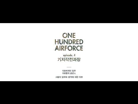 [100인의 공군] #3. 항공유류수송병