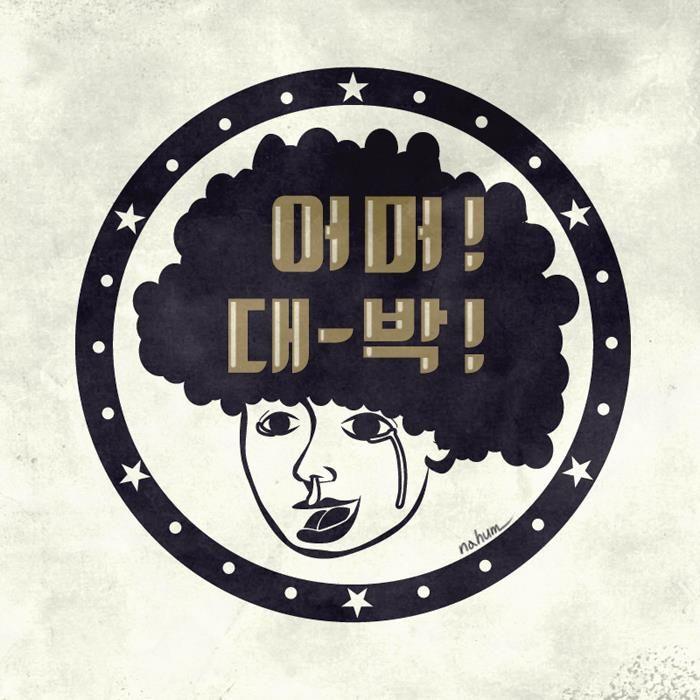 한글 타이포그래피 모음 (2) - 그래픽디자인, 타이포그라피