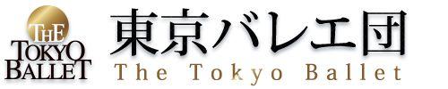 ブログ | 東京バレエ団