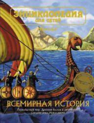 Энциклопедия для детей. Всемирная история.