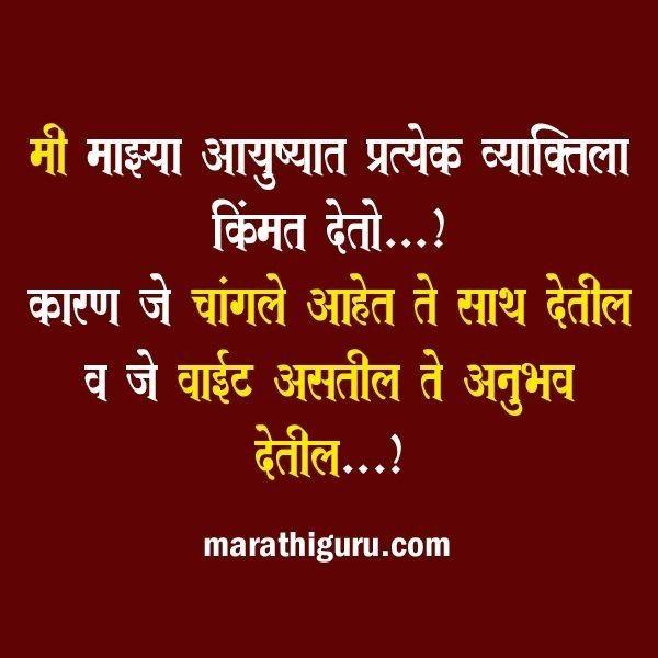 43 Best Marathi Quotes & Saying Images On Pinterest