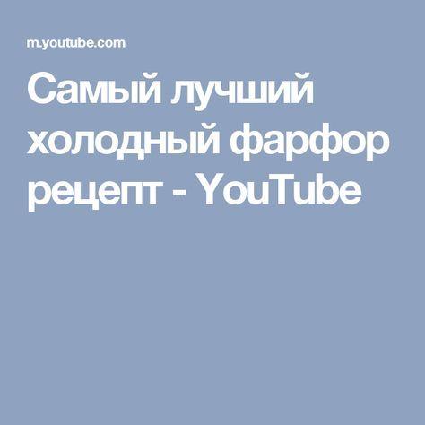Самый лучший холодный фарфор рецепт - YouTube