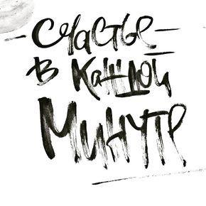 Счастье в каждой минуте   #ruslettering #calligraphy #calligritype #type #handlettering #lettering #леттеринг #handtype #handmadefont #font #instaart #каллиграфия #brushcalligraphy #vscocam #typography #illustration #moderncalligraphy #drawing #alyamsk_art #мотивация #цитата