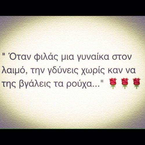 Εικόνα μέσω We Heart It https://weheartit.com/entry/173790057 #couple #greek #quote #quotes #αγαπη #greekquote #Ελληνικά #Φιλί #γρεεκ #στιχακια #ellhnika #στιχακι #ζευγάρι #ελληνικο #Πάθος #γυναίκα #γρεεκζ #greekpost #ρομαντικο