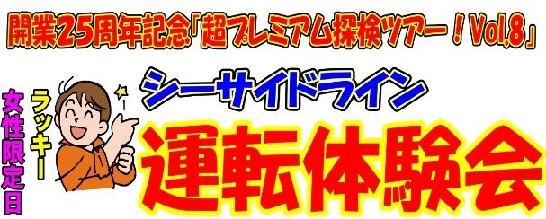 トピックス詳細|横浜シーサイドライン