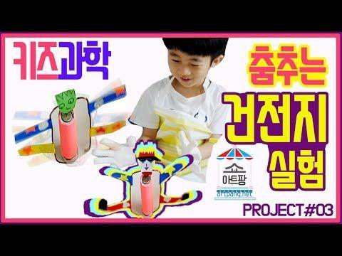 아이가 할 수 있는 재미있는 과학실험 [키즈 과학]_DIY TOY__kids science _Easy DIY for kids_How to make Homopolar motor - YouTube