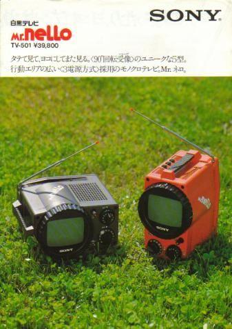 """Sony TV-501 """"Mr.Nello"""" (1977)"""