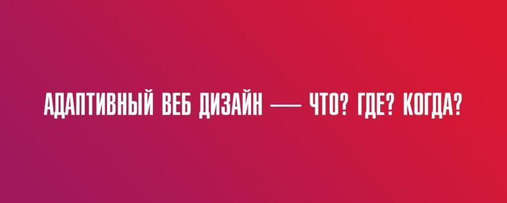 Адаптивный веб дизайн — Что? Где? Когда?