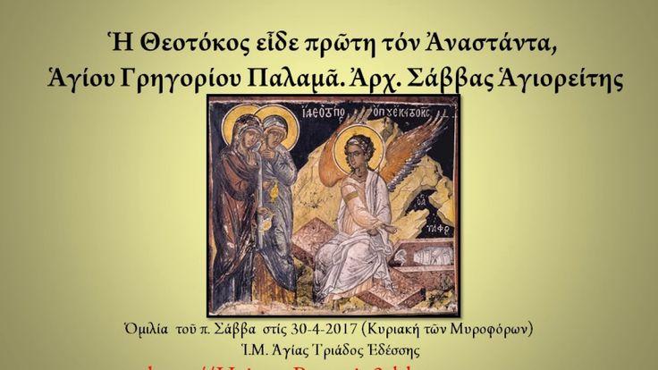 Ἡ Θεοτόκος εἶδε πρῶτη τόν Ἀναστάντα, Ἁγίου Γρηγορίου Παλαμᾶ. Ἀρχ. Σάββας...
