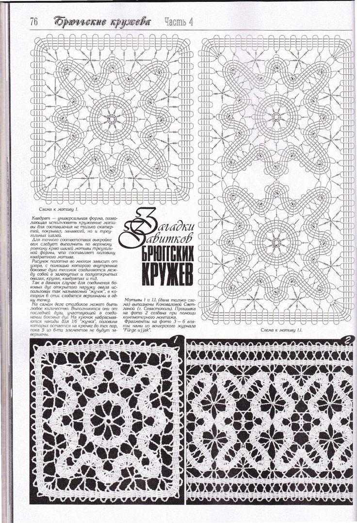 crochet  bruges square flower.jpg