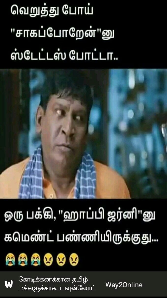 Pin By Mumthaj Begum On Funny Funny Motivational Quotes Photo Album Quote Tamil Funny Memes