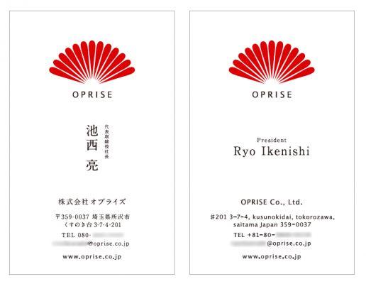 オプライズ/名刺の画像