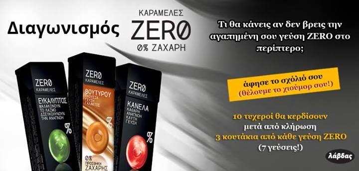 Λήγει την: 4 Μαΐου 2014-  Η σελίδαZero καραμέλεςδιοργανώνει διαγωνισμό και χαρίζει από3 κουτάκια από κάθε γεύση Ζero (7 γεύσεις), 21 κουτάκια συνολικά, σε δέκα (10) τυχερούς! Καλή επιτυχία σε όλους!