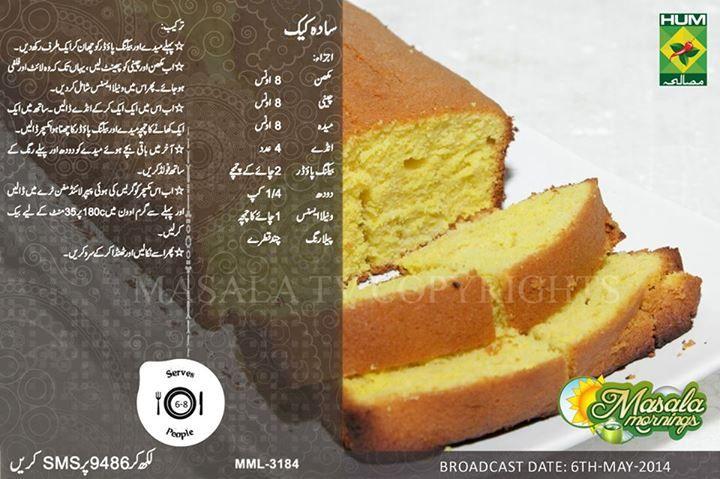 Coffee Cake Recipe By Shireen Anwer