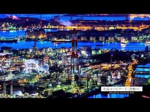 """タイムラプスおかやま「水島コンビナート」Timelapse Okayama """"Mizushima Industrial Area"""""""