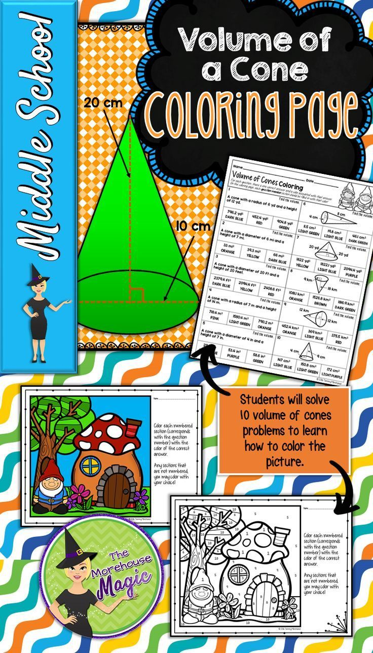 Volume of cones math color by number, quiz | TpT Math Lessons ...