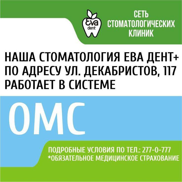 Стоматология Ева Дент+ по адресу ул. Декабристов, 117 теперь работает в системе ОМС (Обязательное Медицинское Страхование)😍 ☎Записывайтесь на консультацию по тел: 277-0-777 #evadentkzn Подробности на нашем сайте eva-dent.com #evadentkzn #стоматология #отбеливание #чистка #зубы #kzn #казань