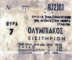 Εισητήριο της τραγικής ημέρας 08/02/1981 θύρα 7.