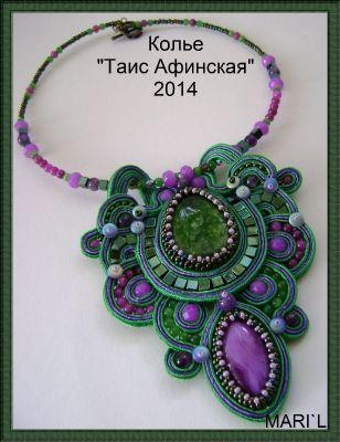 Колье Таис Афинская
