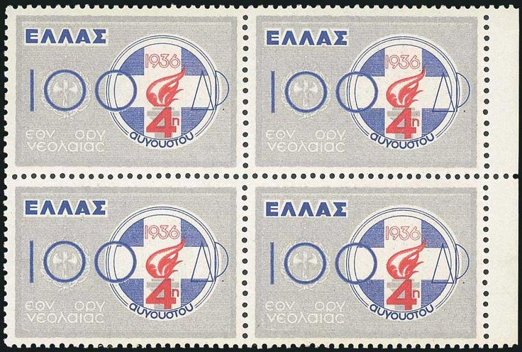 1941 Youth Organization,compl.set of 10 values (definit.) in bl.4,u/m. (Hellas 571/580-4750E). Excellent quality.