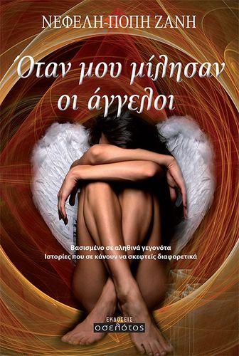 Όταν μου μίλησαν οι άγγελοι