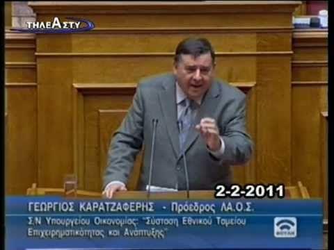 ΚΑΡΑΤΖΑΦΕΡΗΣ (29-12-2011) - ΟΜΙΛΙΕΣ ΓΙΑ ΤΗΝ ΑΟΖ