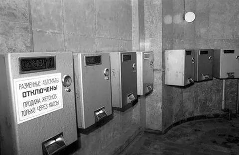 разменные автоматы в советском метро: 6 тыс изображений найдено в Яндекс.Картинках