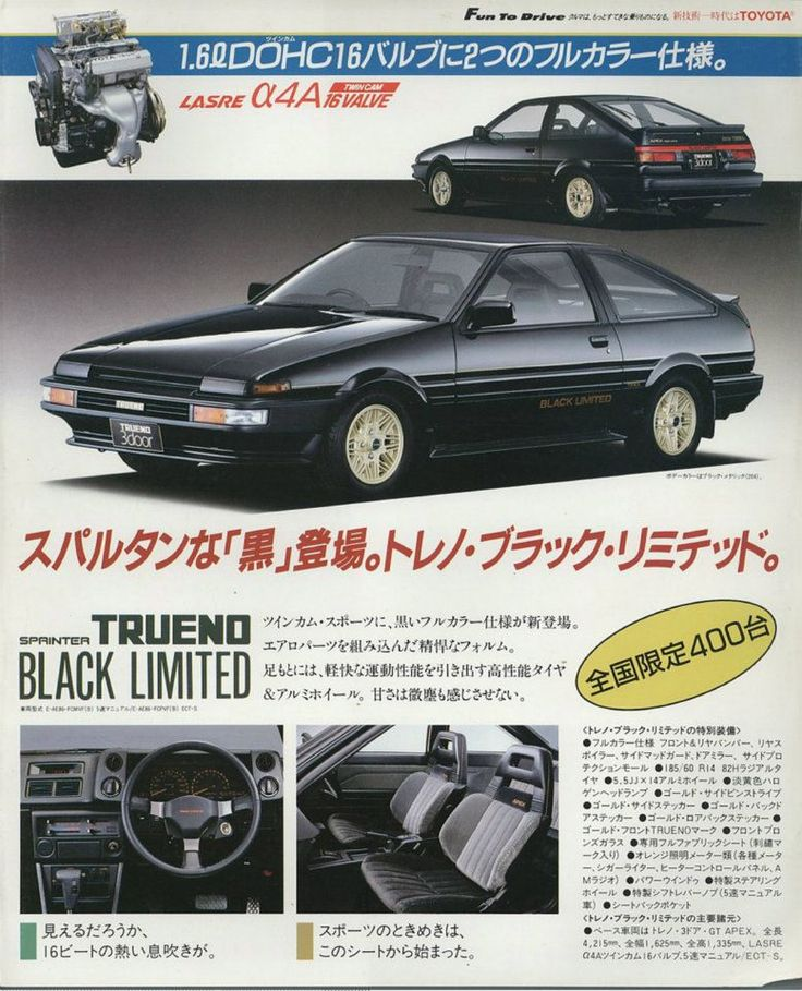 Japanese AE86 advertisement