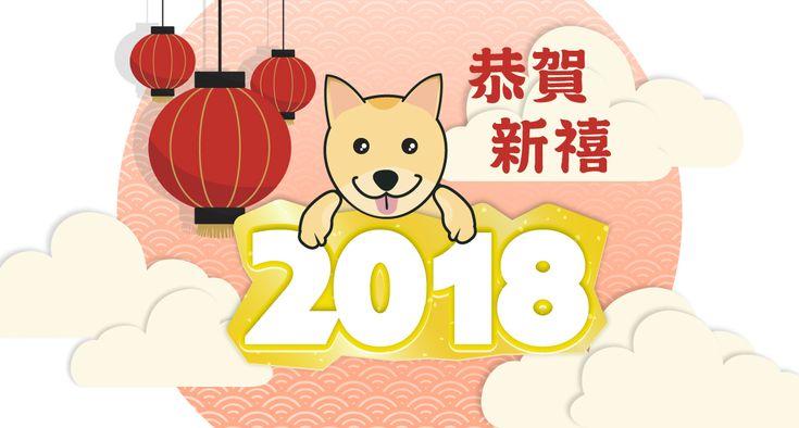2018賀年卡