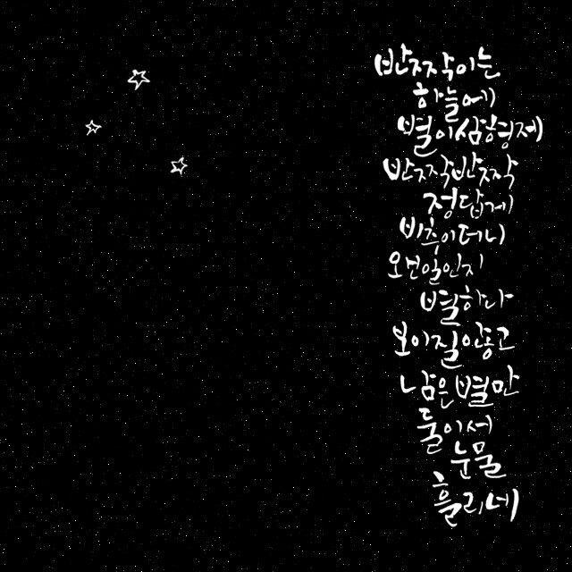 calligraphy_동요 형제별 별하 캘리그라피