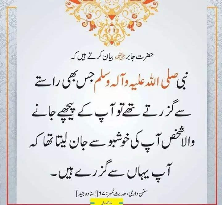 Pin By Khalida Bano On Urdu Stuff Iqbal Poetry Islamic Gifts Hadith Quotes