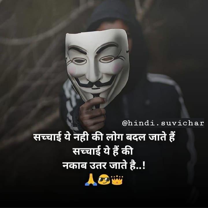 Hindi Suvichar On Instagram Hindi Suvichar