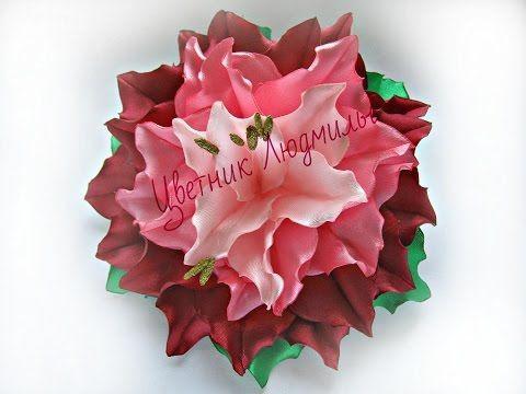 Цветы из лент Лилия канзаши мастер класс своими руками\ Flowers kanzashi master class\ DIY - YouTube