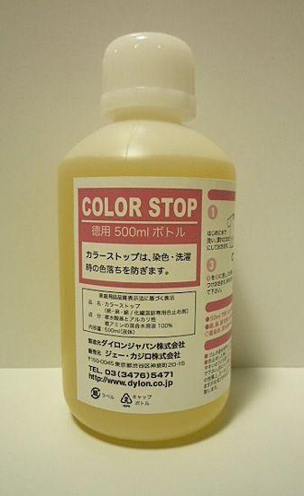 ダイロン カラーストップ 500ml 色止め剤